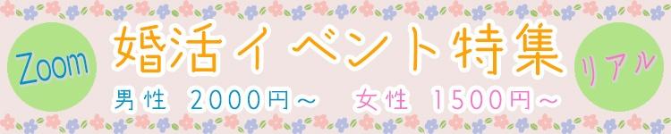 婚活イベント 横浜