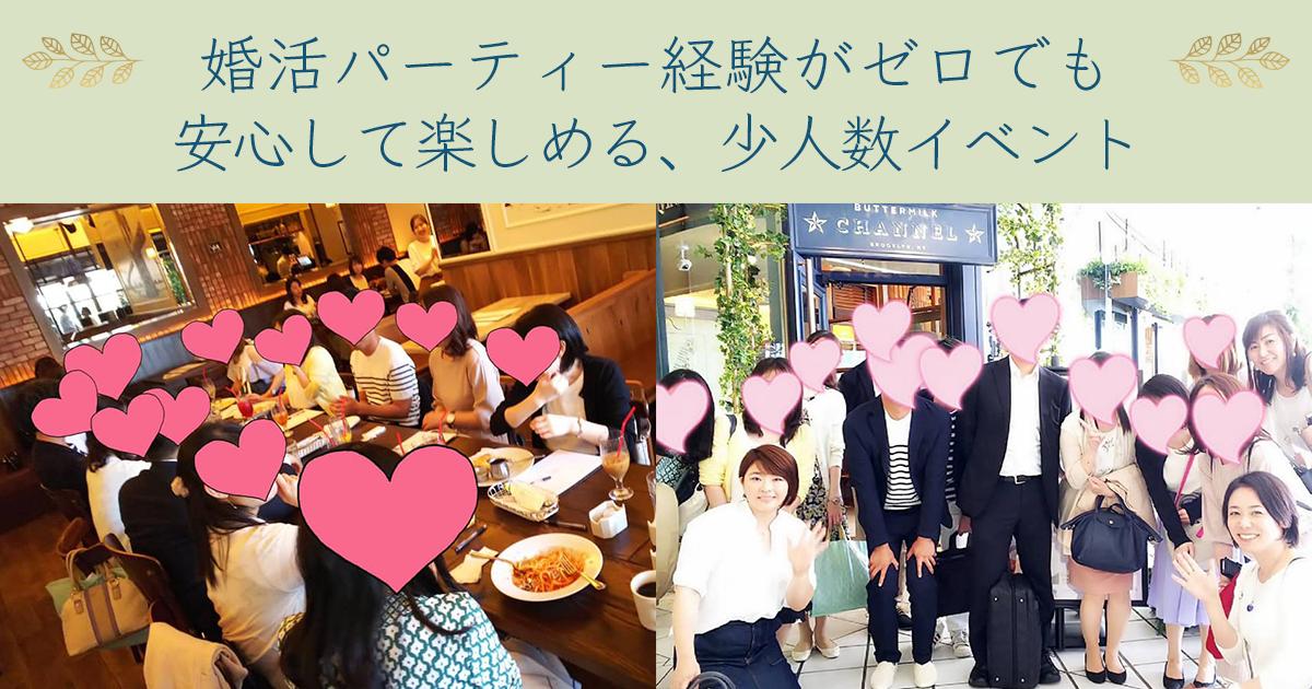 横浜の婚活パーティー・イベントエピソード鎌倉