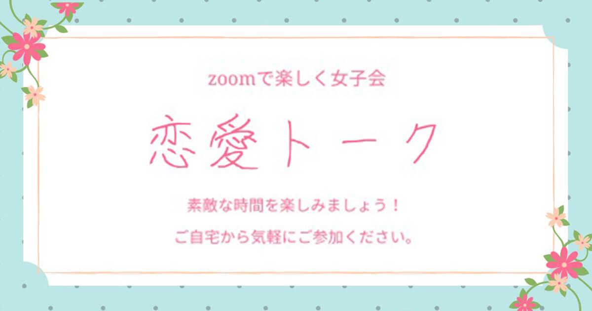 Zoom婚活女子会 2020年5月16日