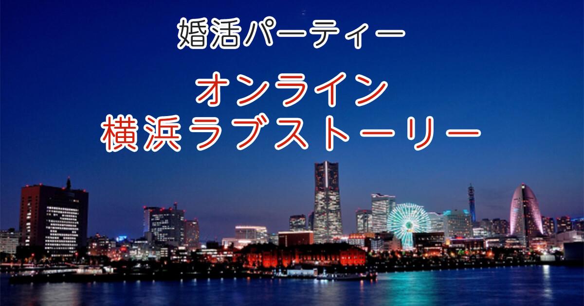 オンラインZoom婚活パーティー|横浜ラブストーリー